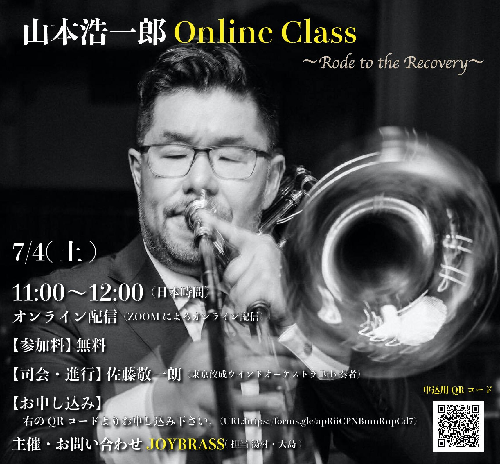 山本浩一郎氏 Online Class vol.2